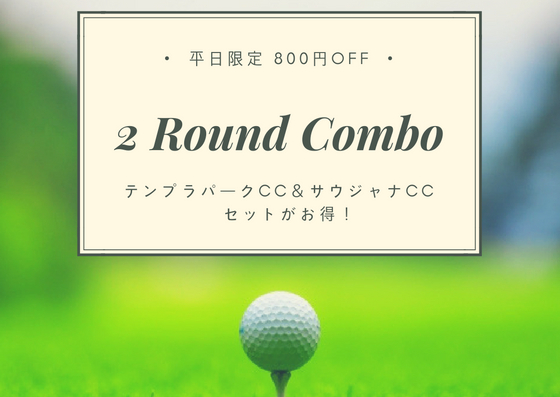 ゴルフ2rコンボ_バナー