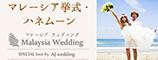 マレーシア・ウェディング SPECIAL love by AJ wedding