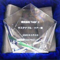 受賞クリスタル_アセアン2019